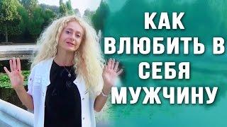 Как завоевать сердце мужчины - 5 рецептов от Юлии Ланске(, 2015-10-06T06:58:00.000Z)
