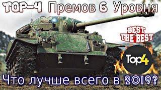 ТОП-4 прем танков 6 уровня.🔥 Что более чем актуально в 2019?💥