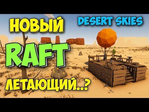 НОВЫЙ RAFT НА ВОЗДУШНОМ ШАРЕ - ВЫЖИВАНИЕ В - Desert Skies #1