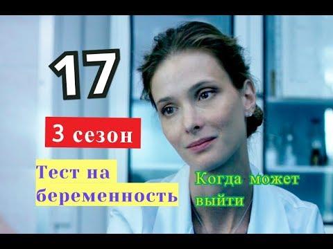 Тест на беременность 17 серия 3 СЕЗОН Когда может выйти