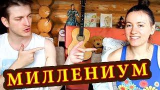 МИЛЛЕНИУМ 2000 ГОД в Москве ☯ Культурный код