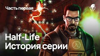 Half-Life — История Серии. Часть первая
