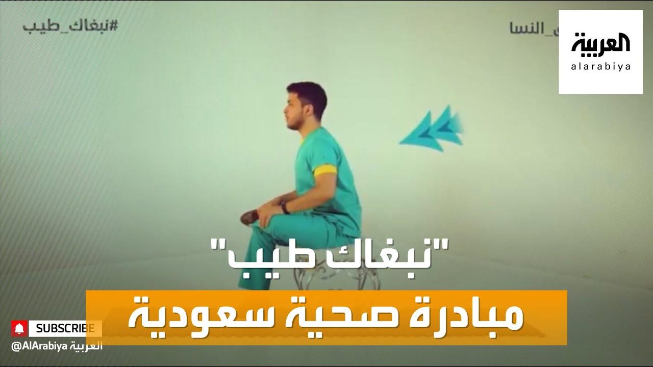 صباح العربية | -نبغاك طيب- مبادرة صحية سعودية على اليوتيوب