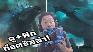 Godzilla: King of the Monsters Official Trailer 2 Reaction! :-ดู+แกะฟิกเกอร์ ก็อตซิลล่า!