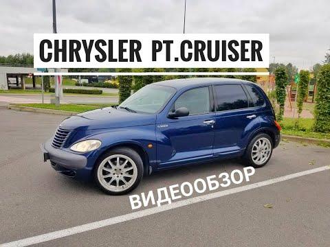Chrysler Pt Cruiser 2 0, 2001, на автомате, обзор состояния.