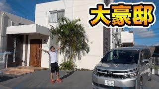 【引っ越し!?】大豪邸の家に住みます!!!!