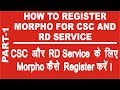 REGISTER MORPHO FOR RD SERVICE || MORPHO FOR CSC || V TALK