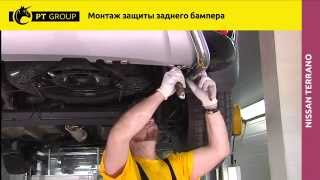 видео Накладки :: Накладки на задний бампер :: Накладка на задний бампер Nissan Terrano 2014