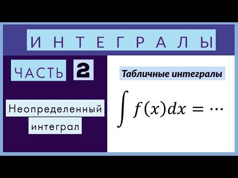 Интегралы№2 Неопределенный интеграл