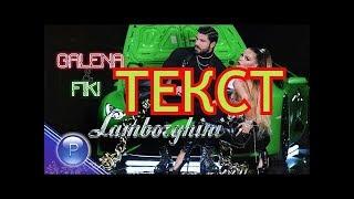 (LYRICS) GALENA & FIKI - LAMBORGHINI /(ТЕКСТ) Галена и Фики - Ламборгини, 2019