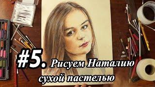 Уроки рисования. Павел Бондар - ВЫПУСК 5: Портрет Натальи сухой пастелью