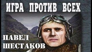 Павел Шестаков. Игра против всех 1