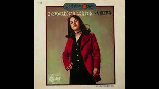 「さだめのように川は流れる」 (1971.4.25) 作詞 : 阿久悠 作曲 : 彩...
