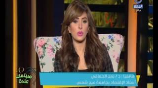 فيديو.. يمن الحماقي: الضريبة التصاعدية مطلب شعبي على طريق العدالة الاجتماعية