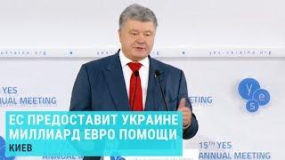 Порошенко: Украина обыграла Россию | #Новости
