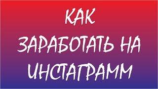 Открыл свой заработок,в Инстаграме в 14 лет, можно ли школьнику зарабатывать от 300 рублей в день!?)