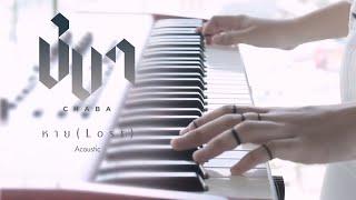 ชบา - หาย [Lost] [Acoustic]