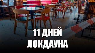 В Калининградской области объявили нерабочими дни с 28 октября по 7 ноября