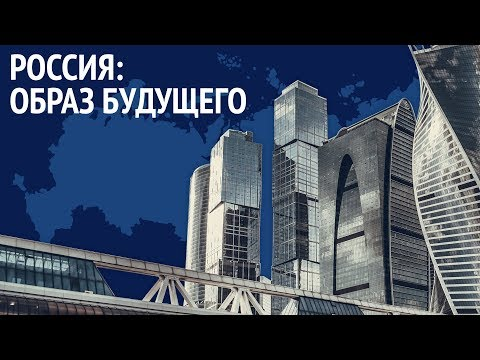 #внешняяполитика Круглый стол «Россия: образ будущего»