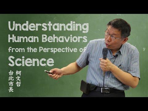 Understanding Human Behaviors from the Perspective of Science │ 柯文哲 台北市長 │ 臺大演講網