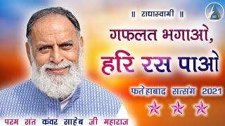Gaflat Bhagao, Hari Ras Pao | Fatehabad Satsang 2021 | Radha Swami Dinod |