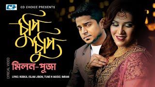 Chupi Chupi | Milon | Puja | Imran | Official Lyrical Video | Bangla Hits Song