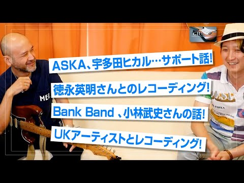 ASKA、宇多田ヒカル…etc 膨大なサポートワークについて色々聞いちゃいました!ギタリスト古川昌義さんインタビューVol3【GIUマガジン】