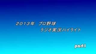 2013年 プロ野球ラジオ実況ハイライト PART1