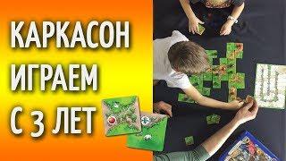 Играем в Каркасон –настольная игра для детей и взрослых. Правила, обзор и ход игры.