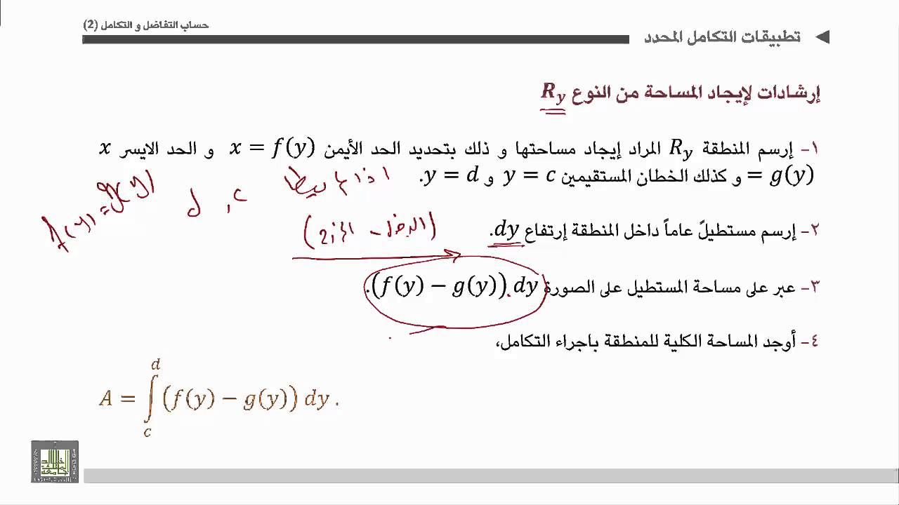 حساب التفاضل و التكامل 2 |  الوحدة 2 |   حساب مساحة منطقة من الشكل R_y