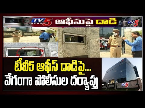 Jubilee Hills Police Investigation on TV5 Attack | Hyderabad | Telangana | TV5 News