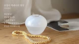 video class_쥬얼리 액세서리 영상 / 자연광촬영 jewelry video _ 영상수업 기록