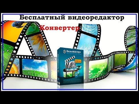 ВидеоМастер- лучшая программа для конвертации видео фото и аудио Обзор и установка!