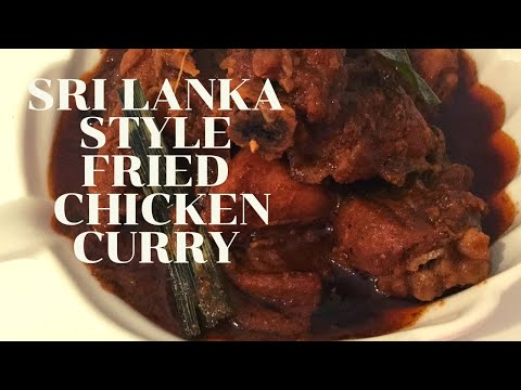 බැදපු  කුකුල් මස් කාරිය / Fried Chicken Curry Recipe|how Make Chicken Curry/chicken Curry Sinhala|