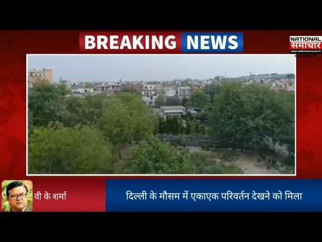 दिल्ली में तेज हवाओं के साथ बारिश | VK Sharma की रिपोर्ट | National Samachar Breaking News | Delhi