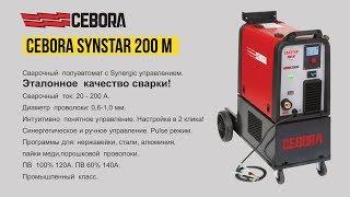 сварочный полуавтомат для автосервиса и производства - Cebora Synstar 200 M  Эталонное качество!