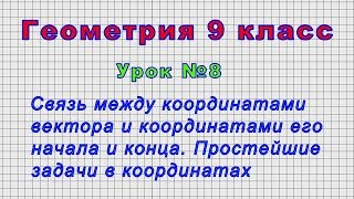 Геометрия 9 класс (Урок№8 - Связь между координатами вектора и координатами его начала и конца.)