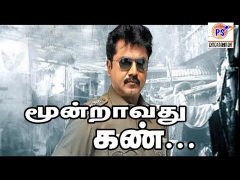 சரத்குமார் ன் -மூன்றாவது கண் -Moondravathu Kann - Tamil Thiller Horror Super Hit H D Movie