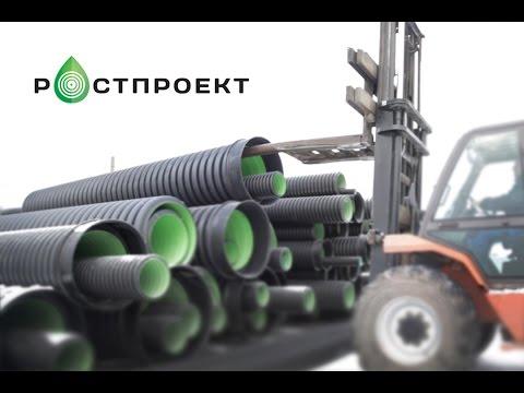 Компания Ростпроект   Комплексный инжиниринг проектов по водоснабжению и водоотведению