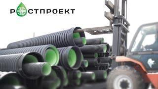Компания Ростпроект | Комплексный инжиниринг проектов по водоснабжению и водоотведению(, 2016-01-20T11:06:06.000Z)
