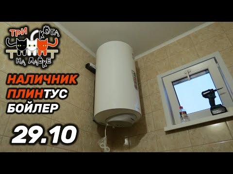Монтаж обрамления окна, плинтусов и водонагревателя на стену