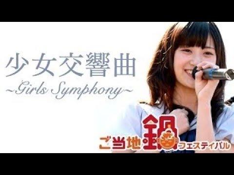 日比谷公園で開催された「ご当地鍋フェスティバル」より「少女交響曲~Girls Symphony~」のステージを撮影してきました。 *3、4曲目は写真撮影....