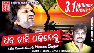 Dhana Daki Thaki Delu || New Odia Heart Broken Sad Song || Humane Sagar || Japani || Sabitree Music