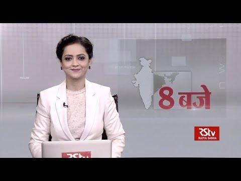 Hindi News Bulletin | हिंदी समाचार बुलेटिन – 31 Dec, 2018 (8 pm)