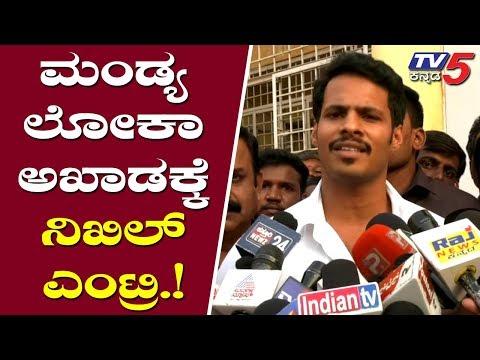 ಮಂಡ್ಯ ಲೋಕಸಭಾ ಅಖಾಡಕ್ಕೆ ನಿಖಿಲ್ ಎಂಟ್ರಿ.! | Nikhil Kumaraswamy | Mandya Lok Sabha Election | TV5 Kannada