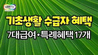 기초생활 수급자 혜택7대급여 • 특례혜택 17개