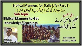 Urdu Sermon on