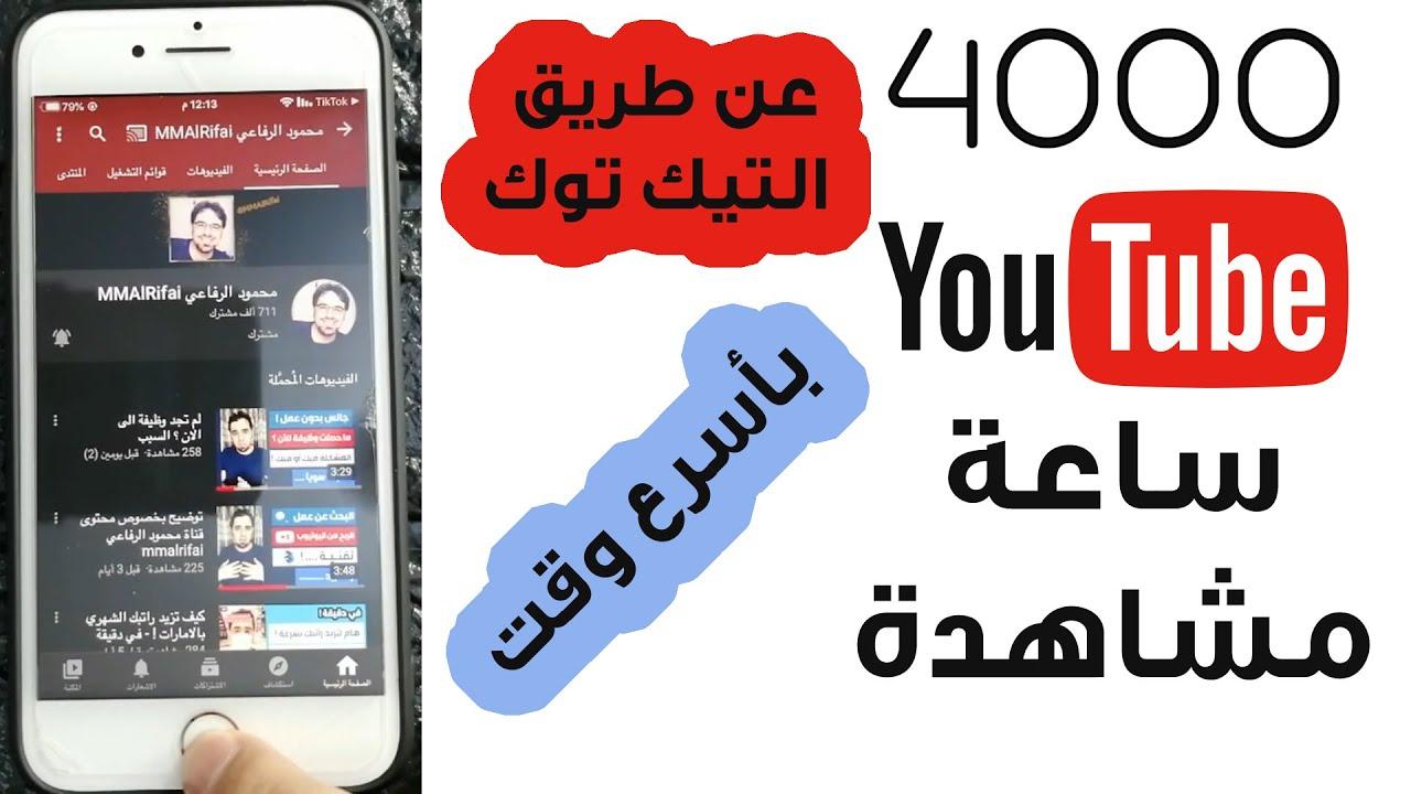 4000 ساعة مشاهدة لليوتيوب عن طريق تطبيق التيك توك