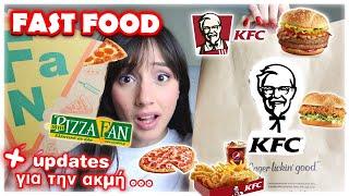 Τρώω σε όλα τα fast food της περιοχής μου μέσα σε 24 ώρες | Marianna Grfld