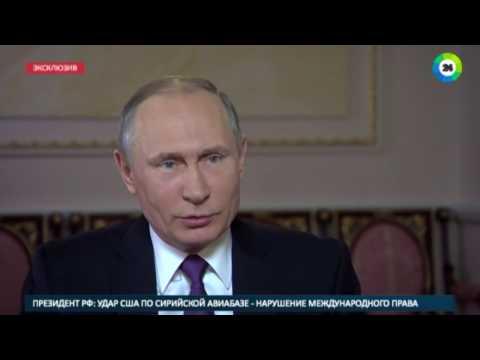 Путин о ракетном ударе США: наступают на те же грабли - ЭКСКЛЮЗИВ